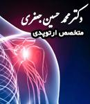 دکتر محمد حسین جعفری در یزد