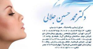 دکتر محمد حسین جلالی در تهران