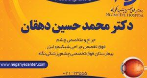 دکتر محمد حسین دهقان در تهران