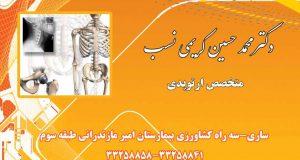 دکتر محمدحسین کریمی نسب در ساری