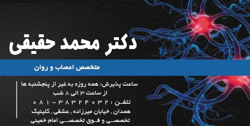 دکتر محمد حقیقی در همدان