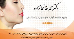 دکتر محمد خانجانزاده در تهران