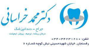 دکتر محمد خراسانی در رفسنجان