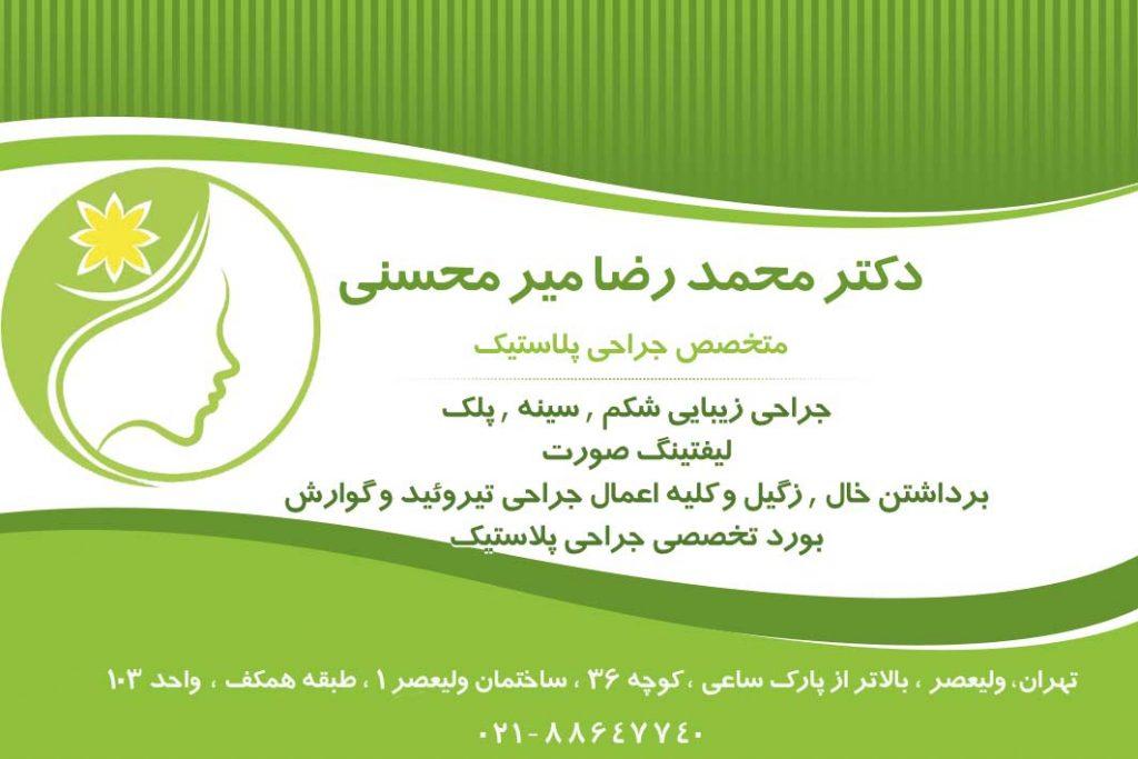 دکتر محمد رضا میر محسنی در تهران