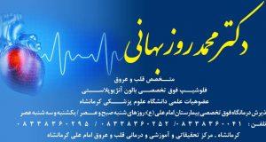 دکتر محمد روزبهانی در کرمانشاه