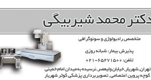 دکتر محمد شیربیگی در شهریار