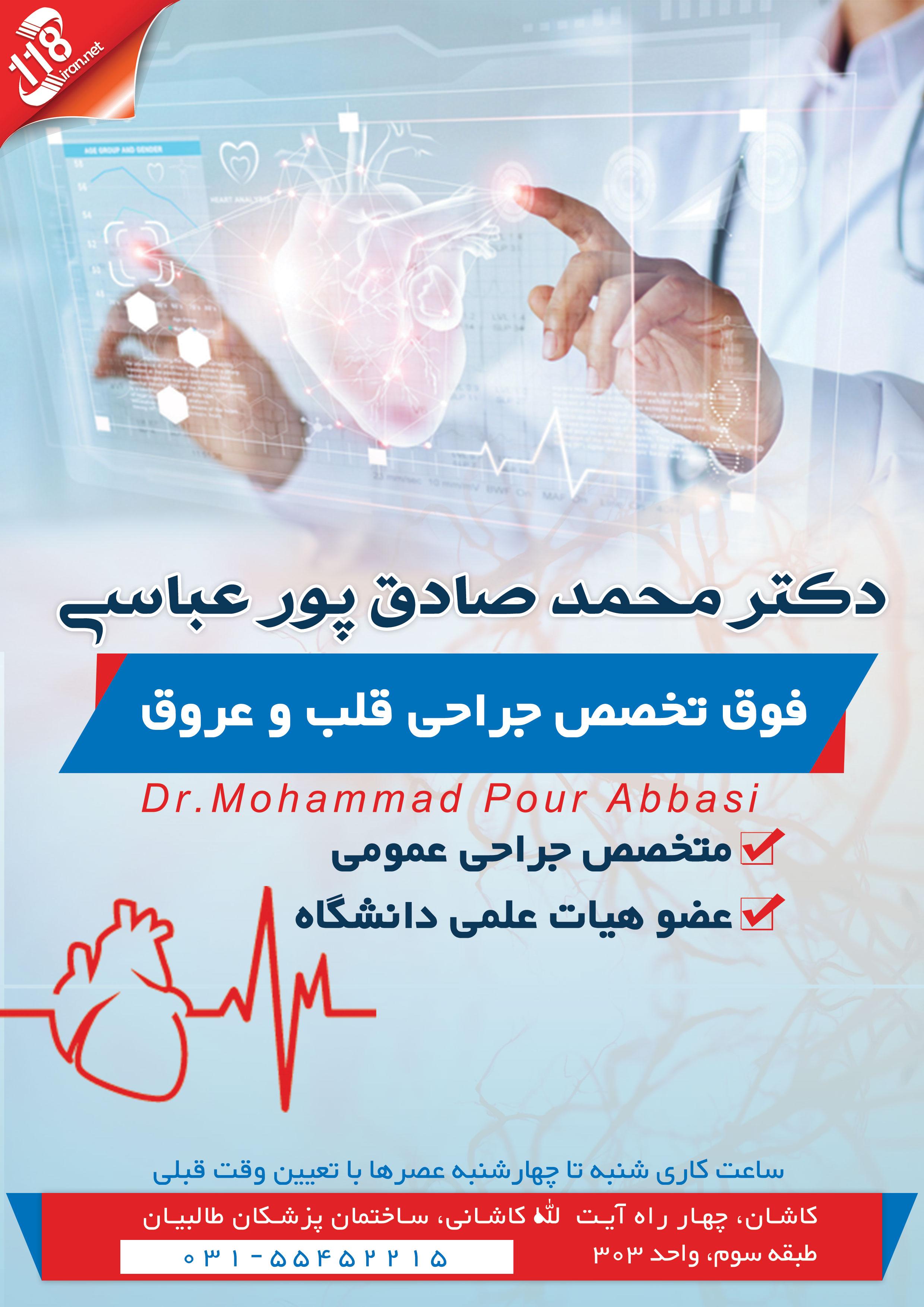 دکتر محمد صادق پور عباسی در کاشان
