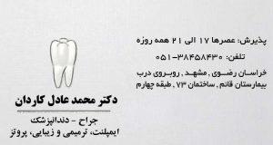 دکتر محمد عادل کاردان در مشهد