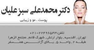 دکتر محمدعلی سبز علیان در تهران