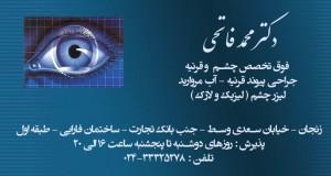 دکتر محمد فاتحی در زنجان