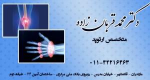 دکتر محمد قربان زاده در مازندران