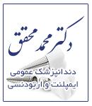 دکتر محمد محقق در مشهد