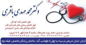 دکتر محمد مهدی باقری در کرمان