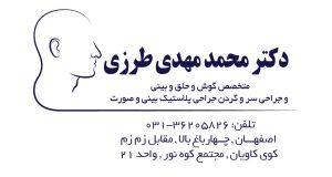 دکتر محمد مهدی طرزی در اصفهان