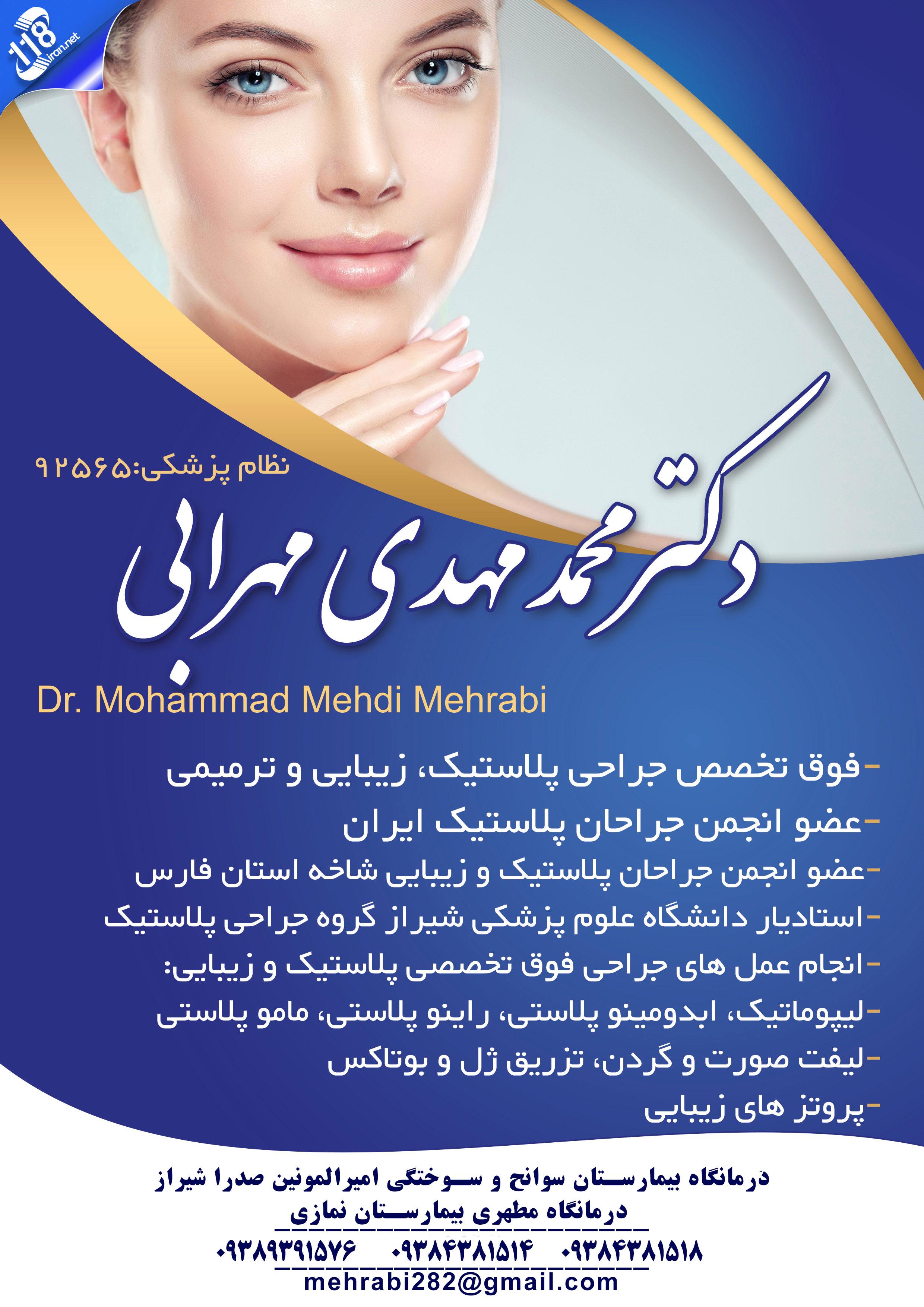جراحی فوق تخصصی پلاستیک و ترمیمی در شیراز