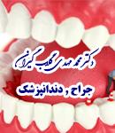 دکتر محمد مهدی گلاب گیران در تهران