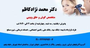 دکتر محمد نژاد کاظم در تبریز