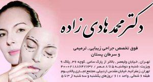 دکتر محمد هادی زاده در تهران