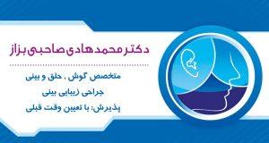 دکتر محمدهادی صاحبی بزاز در دزفول