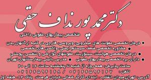 دکتر محمد پور نداف حقی در تهران