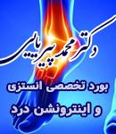 دکتر محمد پیریایی در تهران