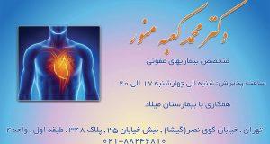 دکتر محمد کعبه منور در تهران