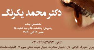 دکتر محمد یکرنگ در تهران