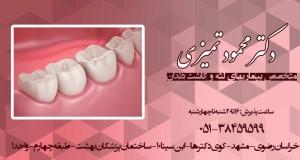 دکتر محمود تمیزی در مشهد