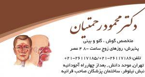 دکتر محمود رحمتیان در تهران