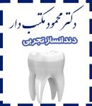 دکتر محمود مکتب دار در مشهد