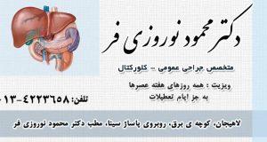 دکتر محمود نوروزی فر در لاهیجان
