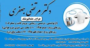 دکتر مرتضی جعفری در تهران
