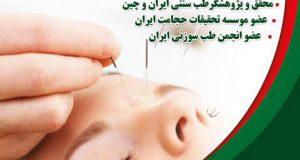 دکتر مرتضی ترابی در تهران