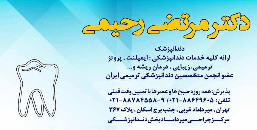 دکتر مرتضی رحیمی دندانپزشک در میرداماد تهران