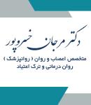 دکتر مرجان خسروپور در شیراز