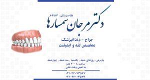 دکتر مرجان سمسارها در تهران