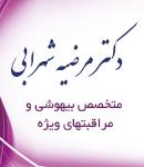 دکتر مرضیه شهرابی در تهران