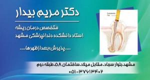 دکتر مریم بیدار در مشهد