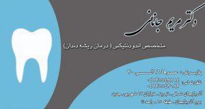 دکتر مریم جانانی در تبریز
