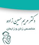 دکتر مریم حسین زاده در ساری
