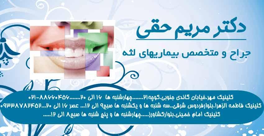 دکتر مریم حقی در تهران