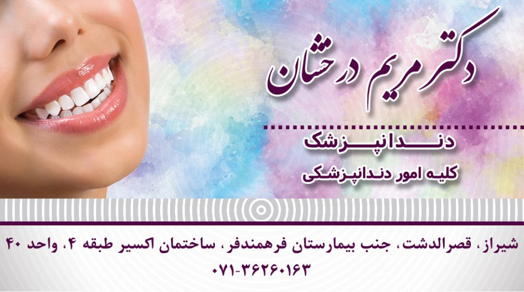 دکتر مریم درخشان در شیراز