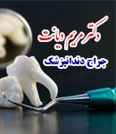 دکتر مریم دیانت در تهران