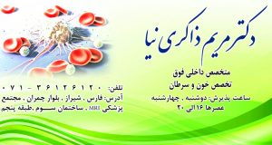 دکتر مریم ذاکری نیا در شیراز