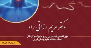 دکتر مریم رزاقی آذر در تهران