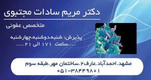 دکتر مریم سادات مجتبوی در مشهد