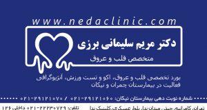 دکتر مریم سلیمانی برزی در تهران