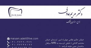 دکتر مریم عادلی در اصفهان