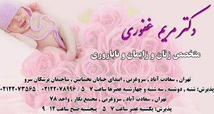دکتر مریم غفوری در تهران