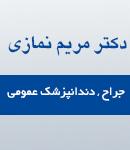 دکتر مریم نمازی در تهران